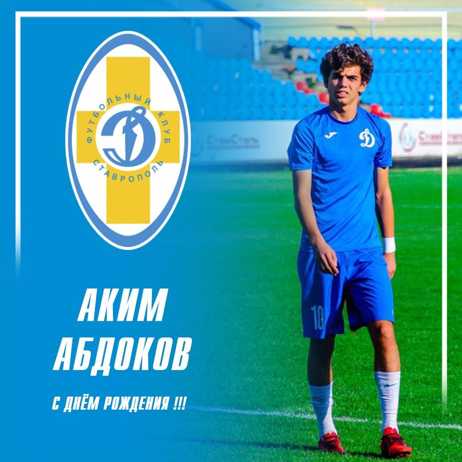 C днем рождения, Аким Абдоков!!!