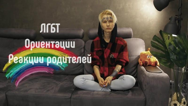 Лесбиянки, геи, бисексуалы, трансгендеры и гетеро отвечают на вопросы: Ориентации, реакции родителей