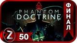Phantom Doctrine Прохождение на русском #50ФИНАЛ - Победа, о которой никто не узнает FullHDPC