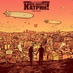Моя Подруга Катрин! альбом Небо-бомбы (Deluxe Edition)