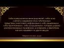 Шейх Солих аль Фаузан - бойтесь вашего Господа,о рабы Аллаха,за свои дома, детей и за ваше потомство