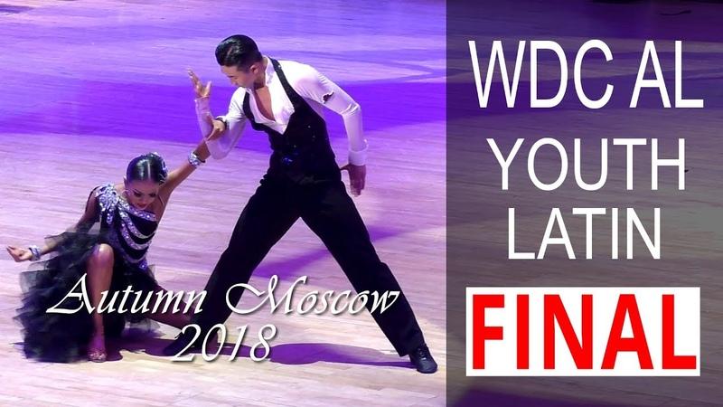 Финал | Осенняя Москва 2018 Молодежь - латиноамериканские танцы