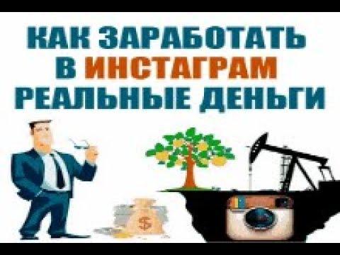 Делай аккаунты в Инстаграм и получайте 150 000 рублей в месяц Тариф VIP