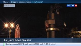 Новости на Россия 24 • Севастопольцы провели акцию памяти Великой Победы