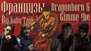 Французы слушают Big Baby Tape Gimme The Loot и Dragonborn