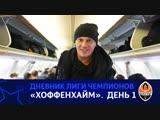 Дневник Шахтера в Германии. Снег, Варди и эксклюзив из самолета от Дарьи Ракицкой