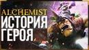 DOTA 2 LORE: ОГР И КОРОТЫШКА / ИСТОРИЯ АЛХИМИКА