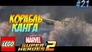 LEGO Marvel Super Heroes 2 Корвак 21