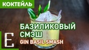 БАЗИЛИКОВЫЙ СМЭШ — коктейль Джин Бэзил Смэш (рецепт)