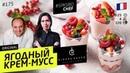Обалденный КРЕМ ДЛЯ ТОРТА за 15 минут хоть ложкой ешь! 175 - рецепт Динары Касько