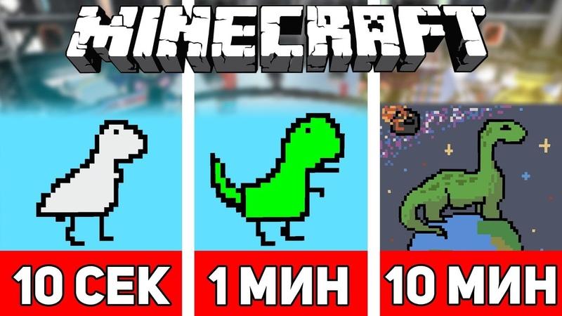 РИСУЕМ ДИНОЗАВРА ЗА 10 СЕКУНД / 1 МИНУТУ / 10 МИНУТ В МАЙНКРАФТЕ | Minecraft Битва Художников 4