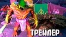 ПОСЛЕДНЯЯ ВОЙНА/ТРЕЙЛЕР ФИЛЬМА/SFM