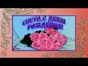 С Днем рождения, Света, Светлана! Красивая видео открытка