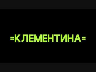 Значение имени КЛЕМЕНТИНА