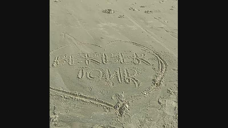 Логотип компании на песке