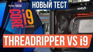Intel Core i9-9900K vs AMD Threadripper 2920X - кто кого?