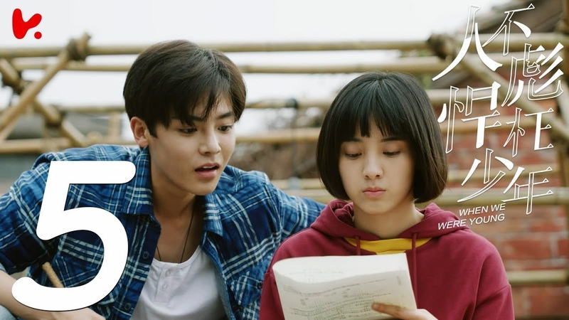 ENG SUB Когда мы были молоды 2018 When We Were Young 2018》EP 05——侯明昊、萬鵬、張耀、代露娃