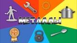 ЧТО ИЗ ЧЕГО СДЕЛАНО СЕРИЯ 1 - МЕТАЛЛ. Познавательные мультики для детей