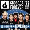 СВОБОДА FOREVER - 11 ЛЕТ - ТАРАКАНЫ!