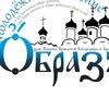 ОБРАЗ – православное молодёжное движение