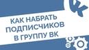 Как раскрутить группу в ВК набрать подписчиков и вывести в ТОП поиска ВКонтакте без накрутки 0