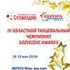 ЧЕМПИОНАТ SOZVEZDIE AWARDS 2019 I ТАНЦЫ I САМАРА
