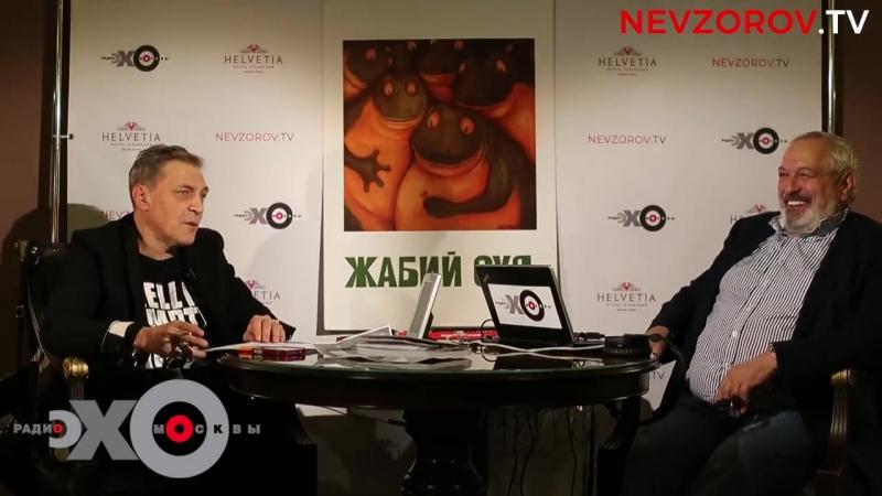 Невзоров довёл историка Дымарского до смеха над историей. 10.10.2018