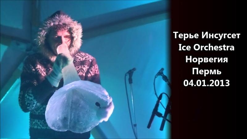 Терье Инсугсет Ice Orchestra Норвегия Пермь 04.01.2013