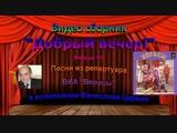 Вячеслав Цереня - видео сборник Добрый вечер! №061 (ВИА Верасы)