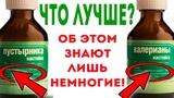 Валерьянка или пустырник ЧТО ЛУЧШЕ Как ПРАВИЛЬНО пить настойку валерианы и пустырника