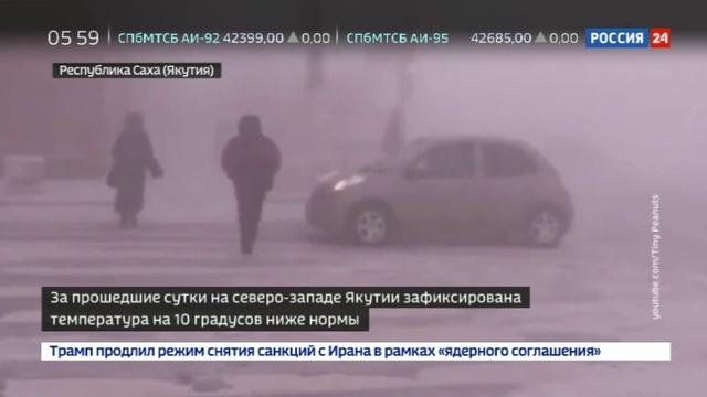 Новости на Россия 24 • Аномальные морозы обрушились на Якутию