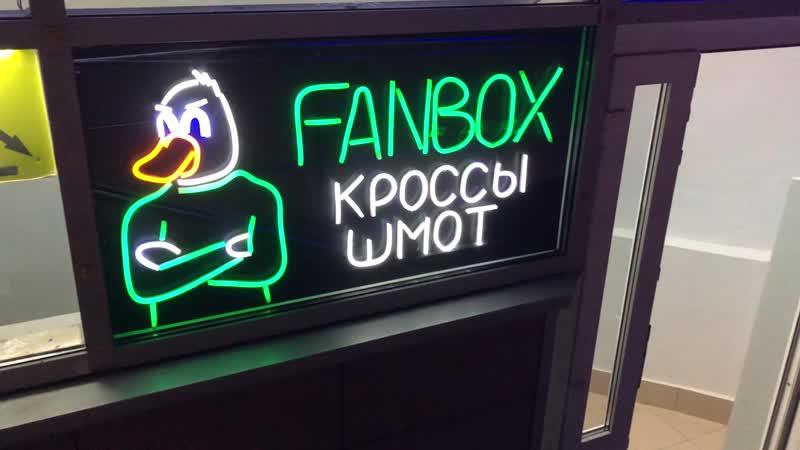 Вывеска для магазина одежды и обуви FANBOX