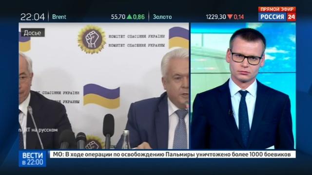 Новости на Россия 24 • Порошенко пакует чемоданы: планы бегства раскрыл экс-депутат Олейник