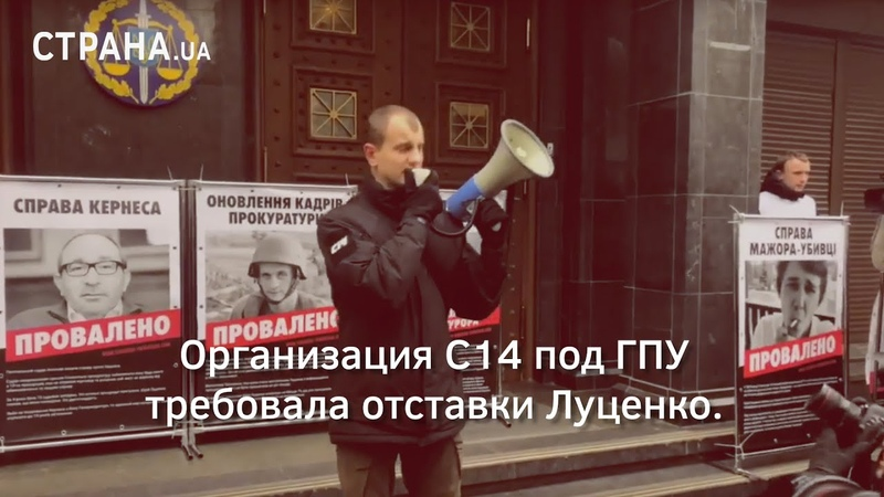 Организация С14 под ГПУ требовала отставки Луценко | Страна.ua