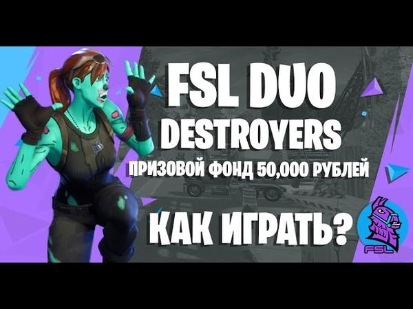 FSL DUO DESTROYERS - Как играть