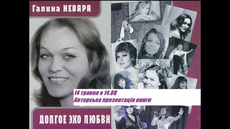 Презентация книги Галины Невара Долгое эхо любви - 14.05.2019