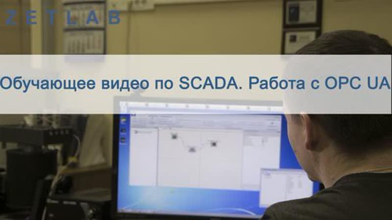 Работа с протоколом OPC UA через программное обеспечение ZETLAB