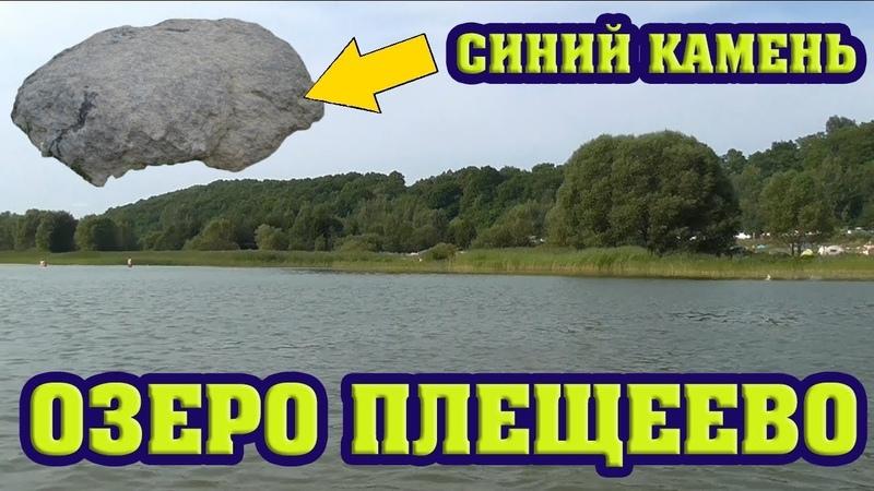 Озеро Плещеево. Отличное место для отдыха с детьми.