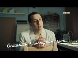 УНИВЕР - Майкл принял решение