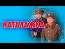 Советские Комедии Про Деревню, Каспийский Груз Советское Кино, Старые Фильмы Джеки Чана, С