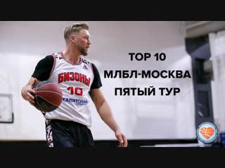 Top 10. млбл-москва. пятый тур