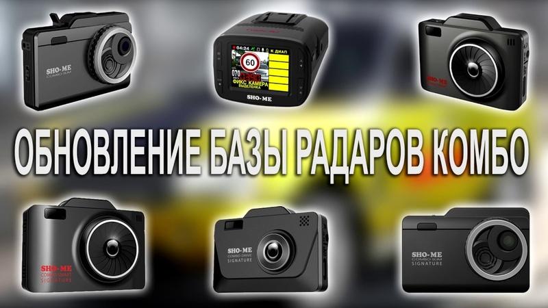 Инструкция по обновлению базы радаров и камер комбо устройств смотреть онлайн без регистрации