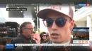 Новости на Россия 24 • Формула-1 в Сочи. Феррари захватила лидерство