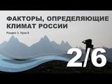 26 Факторы, определяющие климат России