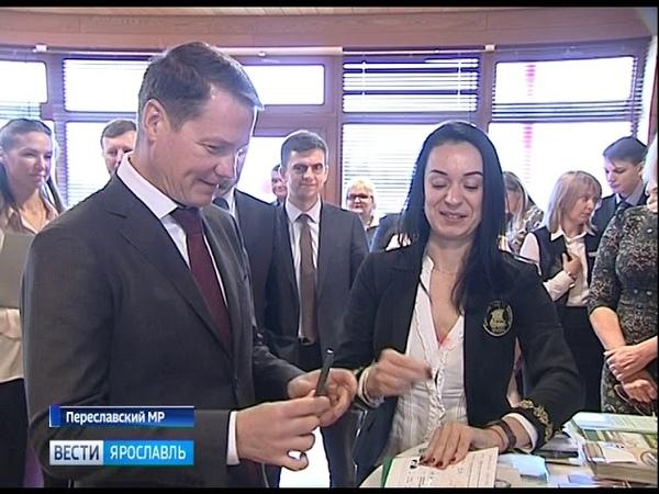 В Переславском районе открылся туристско-информационный центр