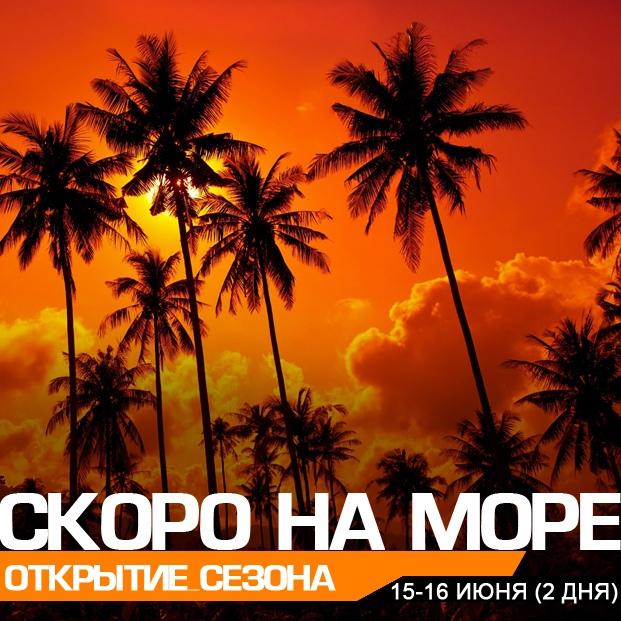 Афиша Ростов-на-Дону Сочи! Открытие сезона. 15-16 июня
