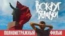 """Вокруг Беларуси на велосипедах с моторами"""" Полнометражный фильм Eng Sub"""