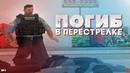 CODE 0 TAC 1 ОФИЦЕР ПОГИБ В ПЕРЕСТРЕЛКЕ ГТА САМП