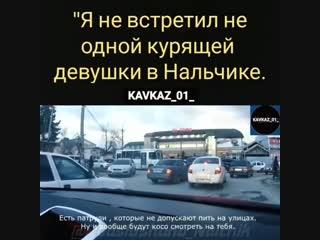 Блогер из белоруссии приехал в нальчик и был удивлён, что на улицах не было курящих девушек.