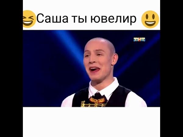 Саша ты ювелир Ведущая опозорилась не зная этого Видео прикол Танцы на ТНТ 2018